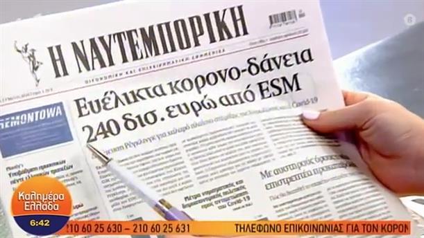 ΕΦΗΜΕΡΙΔΕΣ – ΚΑΛΗΜΕΡΑ ΕΛΛΑΔΑ - 13/05/2020