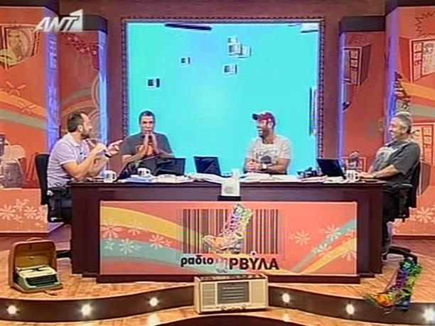 Ράδιο Αρβύλα 11-11-2009