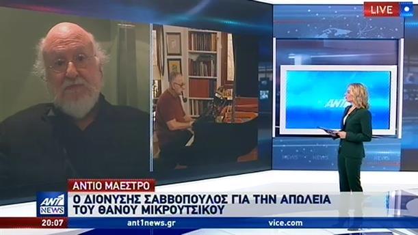 Ο Διονύσης Σαββόπουλος στον ΑΝΤ1 για τον Θάνο Μικρούτσικο