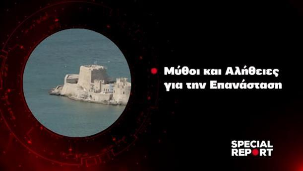 Special Report - Μύθοι και αλήθειες για την Επανάσταση