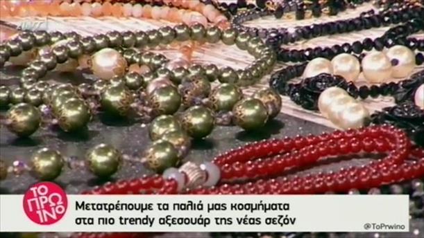Κάντε τα παλιά κοσμήματα trendy αξεσουάρ!