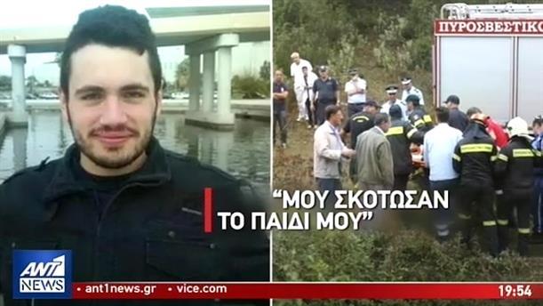 Επιμένει ο πατέρας του φοιτητή στην Κάλυμνο: Σκότωσαν το παιδί μου