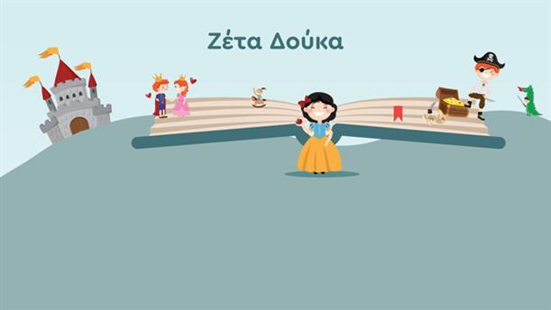 Οι αγαπημένοι μας διαβάζουν παραμύθια - Zέτα Δούκα