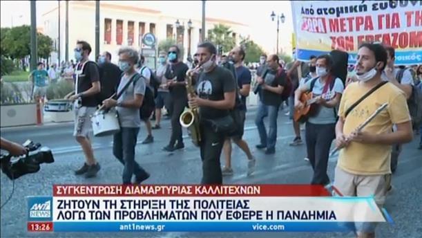 Διαμαρτυρία καλλιτεχνών στο Σύνταγμα