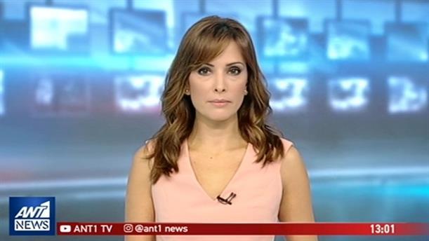 ANT1 NEWS 01-10-2018 ΣΤΙΣ 13:00
