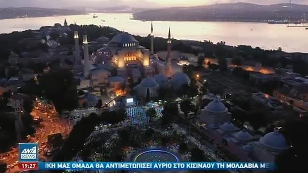 Αποκλειστικό: προσφυγή στο τουρκικό ΣτΕ για την Αγία Σοφία