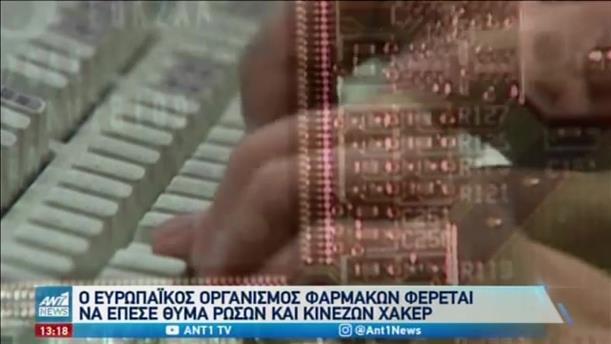 Θύμα κυβερνοεπιθέσεων ο Ευρωπαϊκός Οργανισμός Φαρμάκων