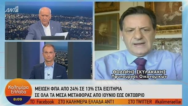 Θοδωρής Σκυλακάκης – ΚΑΛΗΜΕΡΑ ΕΛΛΑΔΑ – 21/05/2020