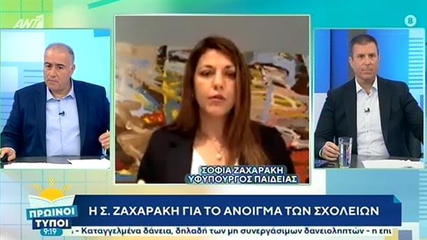 Σοφία Ζαχαράκη (Υφυπ. Παιδείας) – ΠΡΩΙΝΟΙ ΤΥΠΟΙ - 02/05/2020