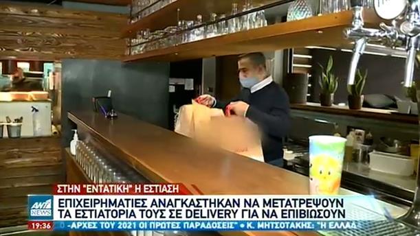 Σανίδα σωτηρίας για εστιατόρια οι υπηρεσίες delivery