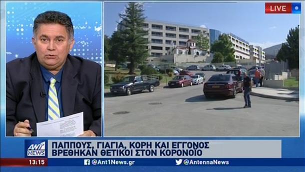 Κορονοϊός: ανησυχία από κρούσματα στην Στερεά Ελλάδα