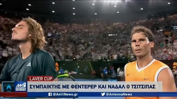 Στη μάχη του Laver Cup ο Στέφανος Τσιτσιπάς