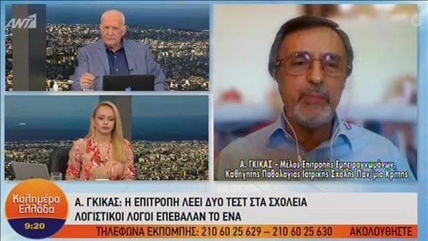 Ο Αχιλλέας Γκίκας στο «Καλημέρα Ελλάδα»