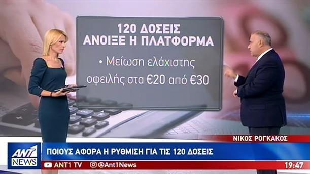 Άνοιξε η ηλεκτρονική πλατφόρμα για τη ρύθμιση των 120 δόσεων