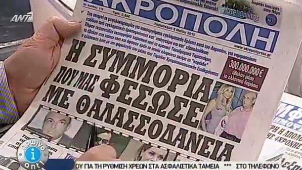 Εφημερίδες (08/05/2015)