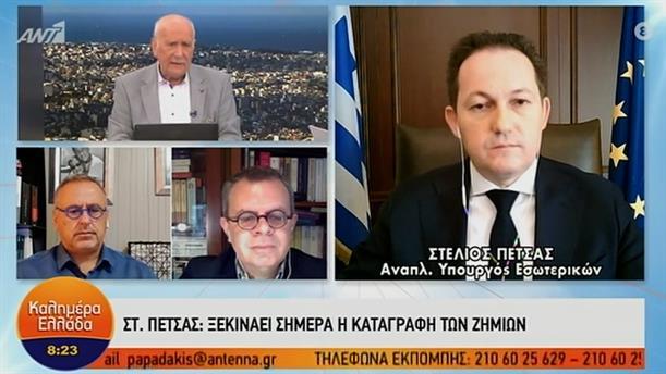 Στέλιος Πέτσας - Αν. Υπουργός Εσωτερικών – ΚΑΛΗΜΕΡΑ ΕΛΛΑΔΑ - 04/03/2021