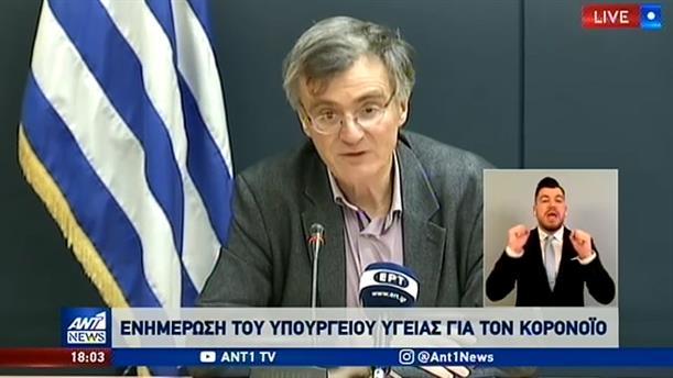 Κορονοϊός: 72 νέα κρούσματα στην Ελλάδα