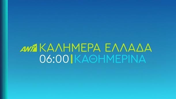 """""""Καλημέρα Ελλάδα"""" λέει και φέτος ο Γιώργος Παπαδάκης"""