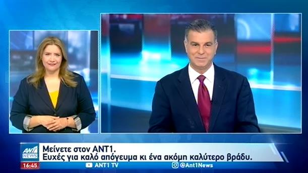 ANT1 NEWS 02-11-2020 ΣΤΗ ΝΟΗΜΑΤΙΚΗ