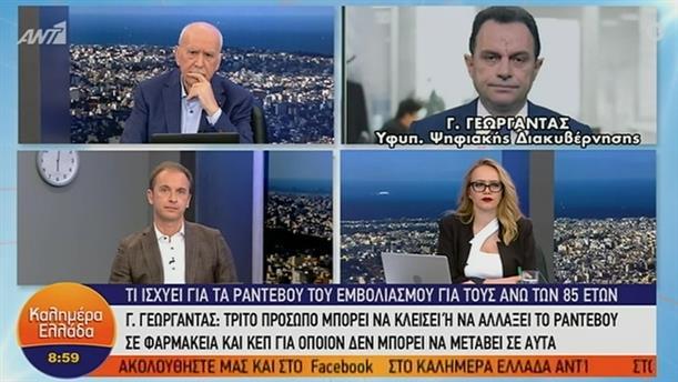 Γ.Γεωργαντάς - Υφυπ.Ψηφιακής Διακυβέρνησης - ΚΑΛΗΜΕΡΑ ΕΛΛΑΔΑ - 12/01/2021