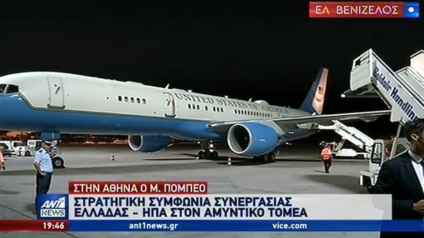 Στην Αθήνα ο Υπουργός Εξωτερικών των ΗΠΑ, Μάικ Πομπέο