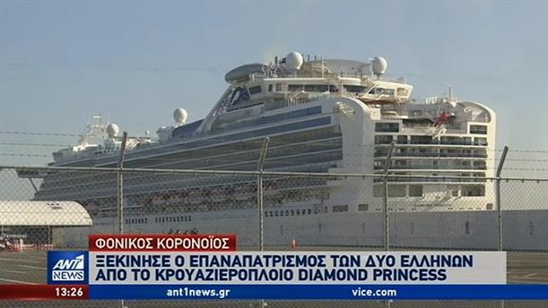 Επαναπατρίζονται οι Έλληνες του Diamond Princess