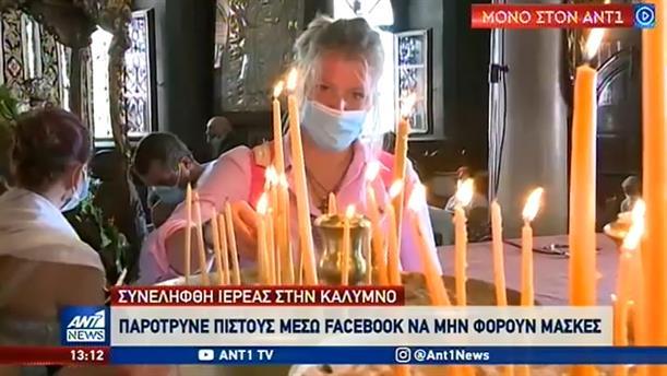 Σύλληψη ιερέα για ανάρτηση στο Facebook
