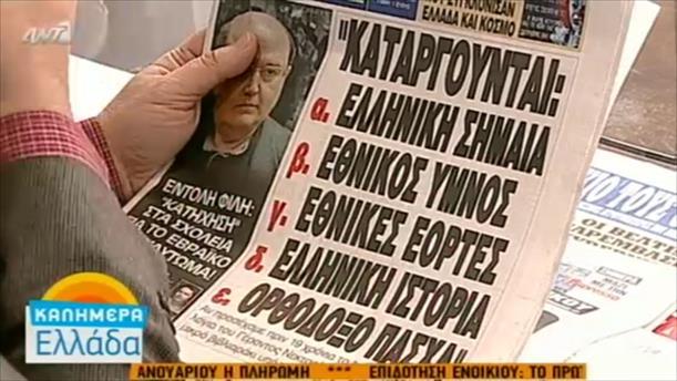 Εφημερίδες (26/01/2016)