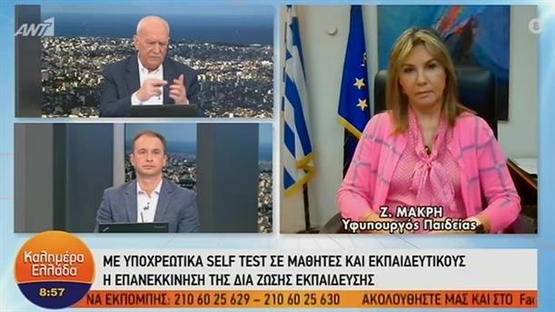 """Η Ζέττα Μακρή στην εκπομπή """"Καλημέρα Ελλάδα"""""""