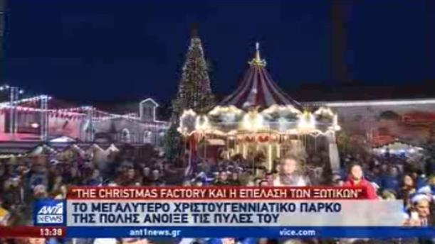 Αυλαία για το Christmas Factory