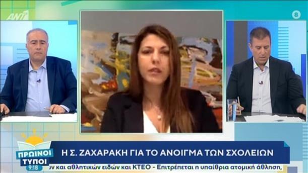 """Η Σοφία Ζαχαράκη στην εκπομπή """"Πρωινοί Τύποι"""""""