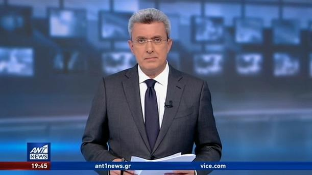 ANT1 NEWS 07-11-2019 ΣΤΙΣ 19:30