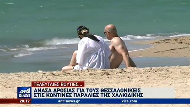Γεμάτες κόσμοι οι παραλίες στη Χαλκιδική