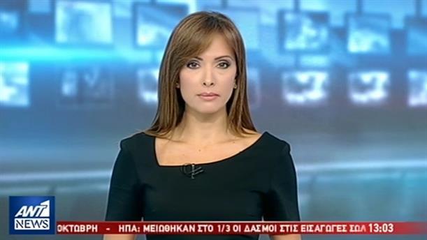 ANT1 NEWS 28-09-2018 ΣΤΙΣ 13:00