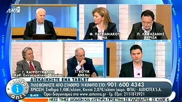 Πρωινό ΑΝΤ1 – Ενημέρωση - 24/02/2014