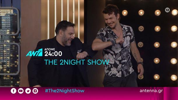 The 2Night Show – Τετάρτη 24/06
