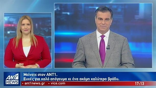 ANT1 NEWS 03-02-2019 ΣΤΗ ΝΟΗΜΑΤΙΚΗ