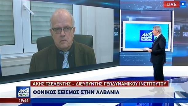 Τσελέντης στον ΑΝΤ1 για τον σεισμό στην Αλβανία: δεν υπάρχει ανησυχία για την Ελλάδα