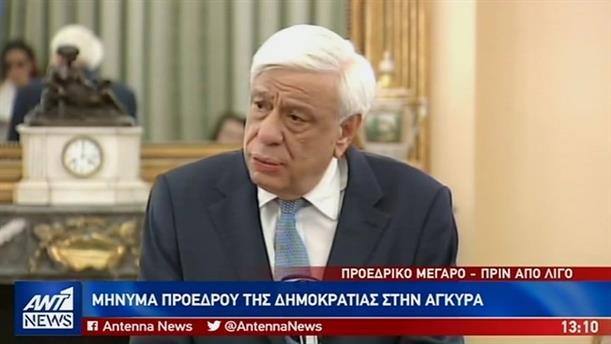 Ηχηρό μήνυμα του Προέδρου της Δημοκρατίας προς την Άγκυρα