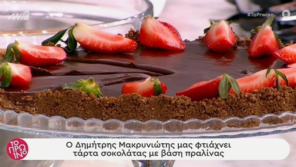 Τάρτα σοκολάτας με βάση πραλίνας – Το Πρωινό – 13/03/2020
