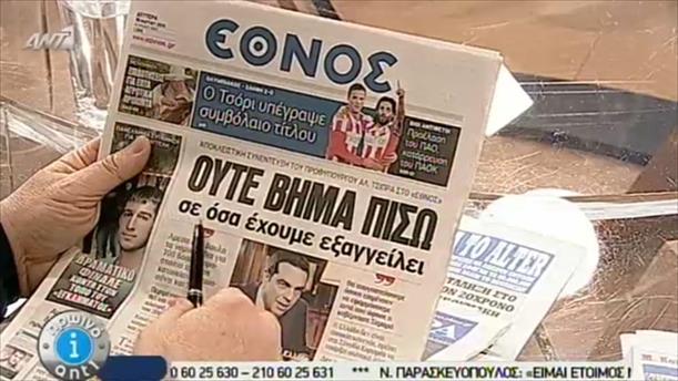 Εφημερίδες (16/03/2015)