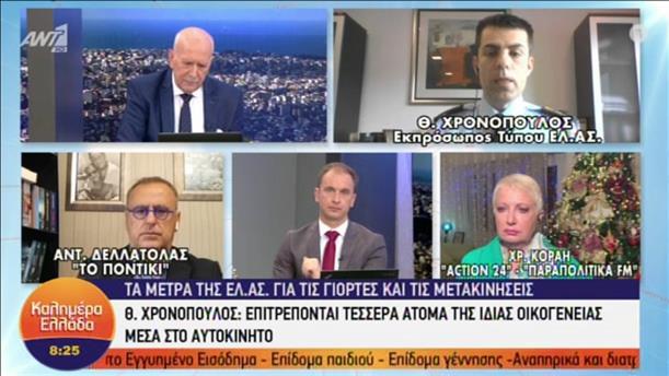 """Ο Θεόδωρος Χρονόπουλος στην εκπομπή """"Καλημέρα Ελλάδα"""""""