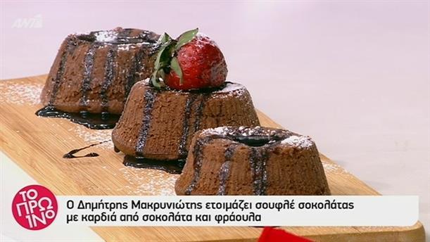 Σουφλέ σοκολάτας με καρδιά από σοκολάτα και φράουλα – Το Πρωινό – 21/6/2019