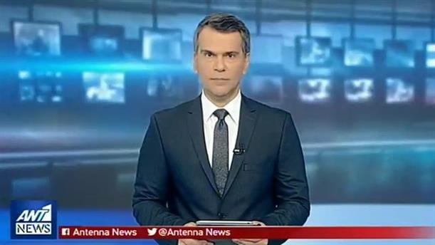 ANT1 NEWS 26-01-2019 ΣΤΙΣ 13:00