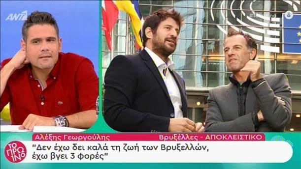 Ο Αλέξης Γεωργούλης στην πρώτη του τηλεοπτική συνέντευξη ως Ευρωβουλευτής