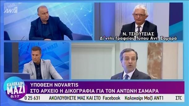 Ν. Τσιούτσιας - ΚΑΛΟΚΑΙΡΙ ΜΑΖΙ - 07/08/2019