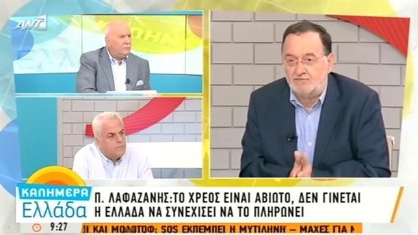 Καλημέρα Ελλάδα (07-09-2015)