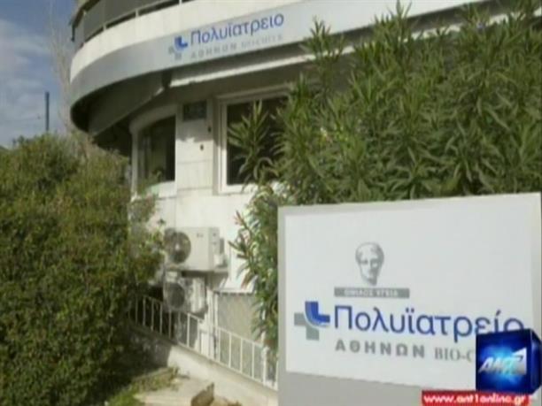 Ολοκληρωμένο Διαβητολογικό Κέντρο