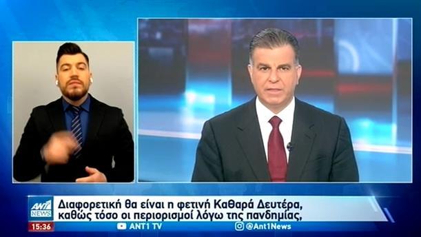 ANT1 NEWS 14-03-2021 ΣΤΗ ΝΟΗΜΑΤΙΚΗ