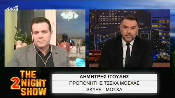 Δημήτρης Ιτούδης - Επεισόδιο 57